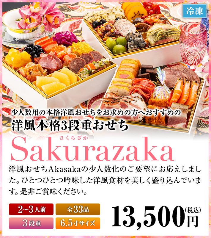洋風本格3段重おせち「Sakurazaka」